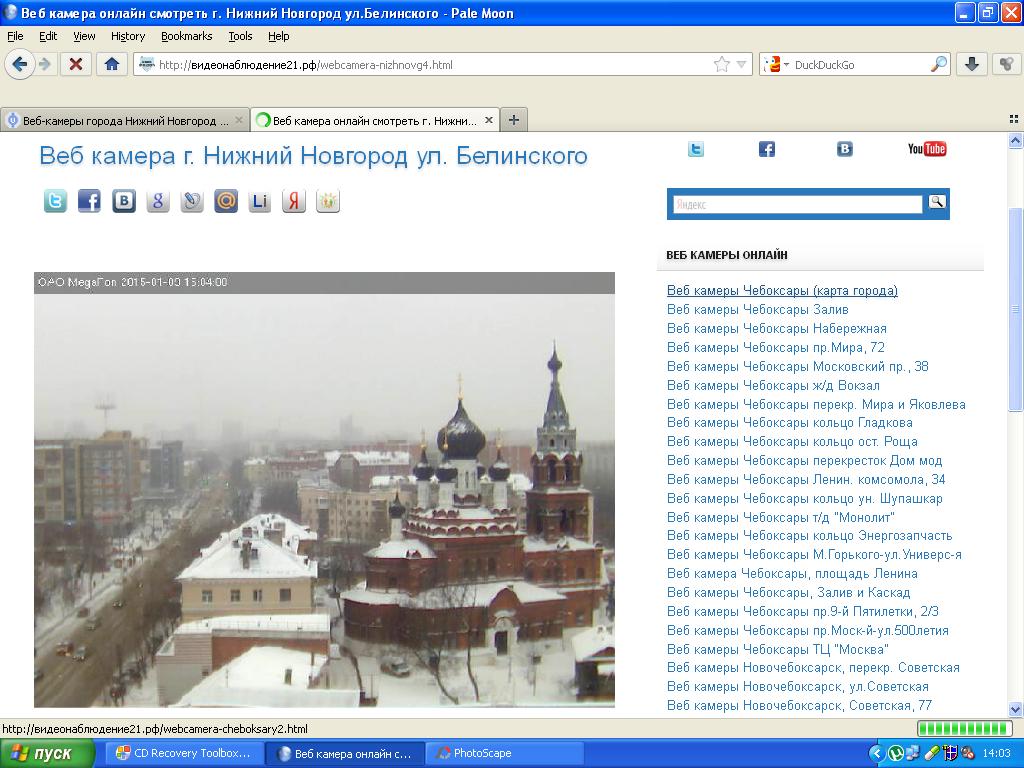 камеры онлайн в нижнем новгороде в реальном времени авто