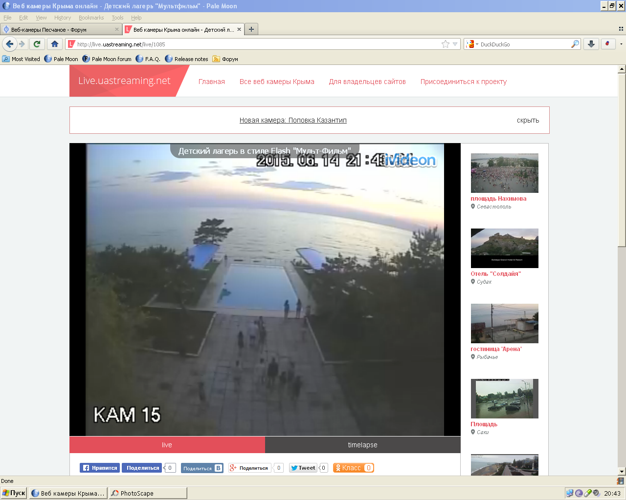 веб камера смотрит онлайн-хв7
