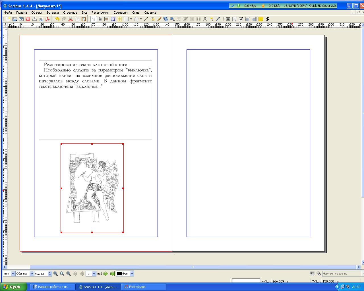 Как убрать отступы и поля у всех элементов на странице? - Htmlbook